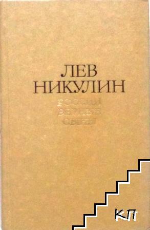 Избранные произведения в двух томах. Том 1: Росии верные сыны