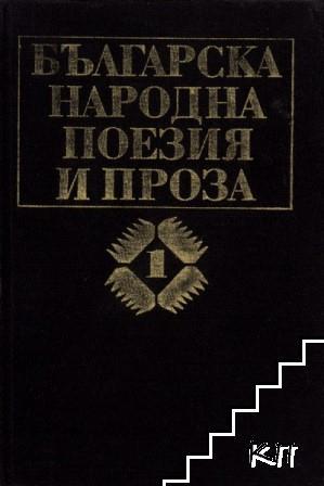 Българска народна поезия и проза. Том 1