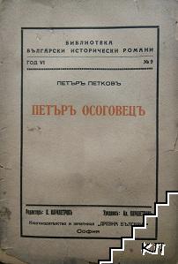 Петъръ Осоговецъ