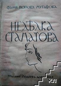 Неделка Стаматова