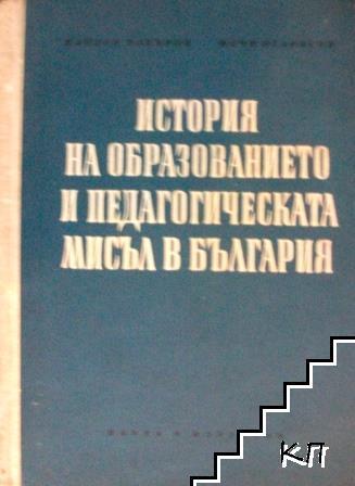 История на образованието и педагогическата мисъл в България