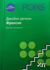 PONS. Джобен речник: Френско-български, българско-френски
