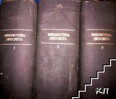 """Библиотека """"Просвета"""". Том 1-3"""