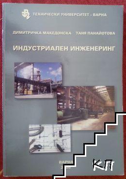 Индустриален инженеринг