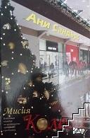 Мисия Коледа