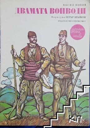 Двамата войводи