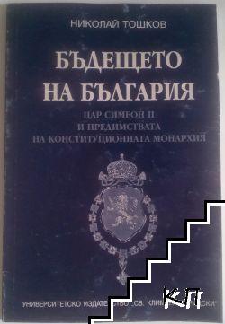 Бъдещето на България