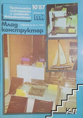 Млад конструктор. Бр. 1-10 / 1987