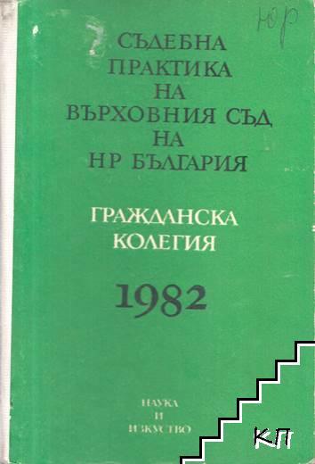 Съдебна практика на Върховния съд на НР България. Гражданска колегия 1982