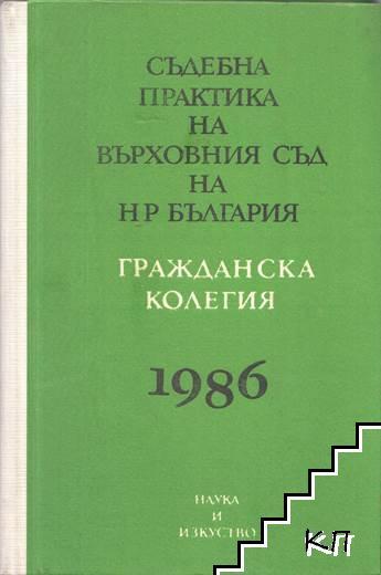 Съдебна практика на Върховния съд на НР България. Гражданска колегия 1986