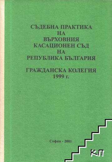 Съдебна практика на Върховния съд на Република България. Гражданска колегия 1999