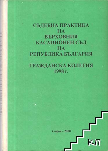Съдебна практика на Върховния съд на Република България. Гражданска колегия 1998