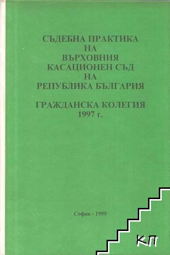 Съдебна практика на Върховния съд на Република България. Гражданска колегия 1997