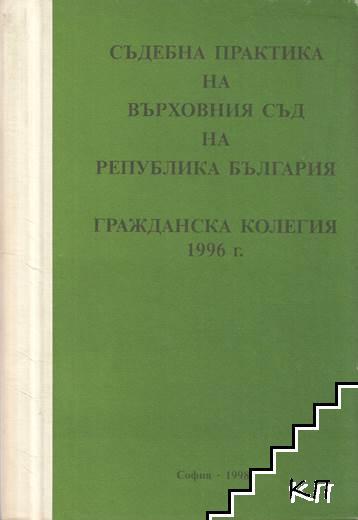 Съдебна практика на Върховния съд на Република България. Гражданска колегия 1996