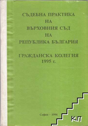 Съдебна практика на Върховния съд на Република България. Гражданска колегия 1995