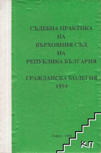 Съдебна практика на Върховния съд на Република България. Гражданска колегия 1994