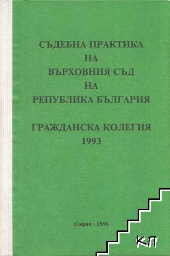 Съдебна практика на Върховния съд на Република България. Гражданска колегия 1993