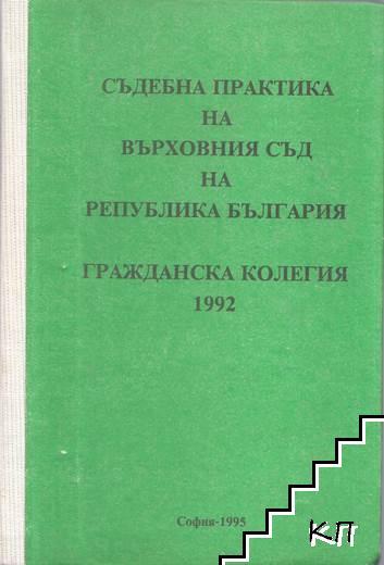 Съдебна практика на Върховния съд на Република България. Гражданска колегия 1992