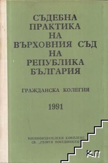 Съдебна практика на Върховния съд на Република България. Гражданска колегия 1991