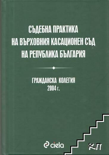 Съдебна практика на Върховния касационен съд на Република България. Гражданска колегия 2004