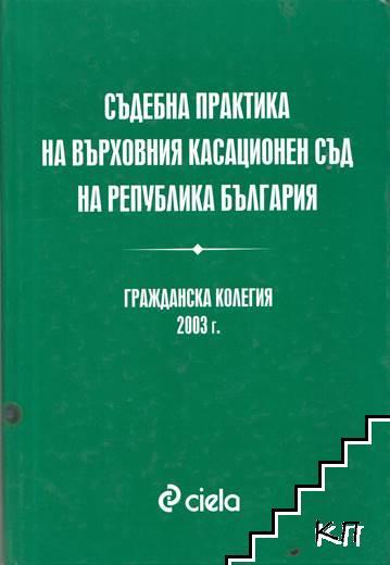 Съдебна практика на Върховния касационен съд на Република България. Гражданска колегия 2003