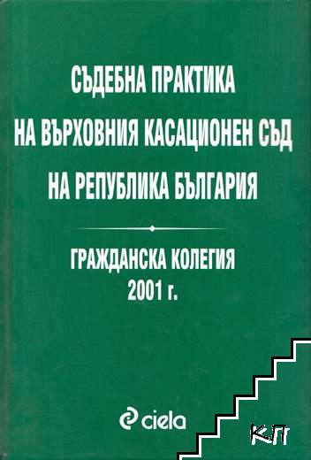 Съдебна практика на Върховния касационен съд на Република България. Гражданска колегия 2001