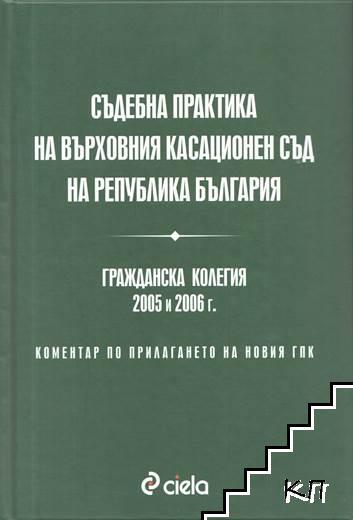 Съдебна практика на Върховния касационен съд на Република България. Гражданска колегия 2005 и 2006