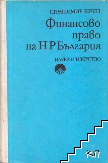 Финансово право на НР България
