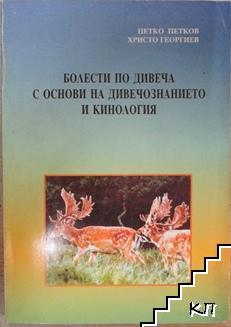 Болести по дивеча с основи на дивечознанието и кинология