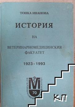 История на ветеринарномедицинския факултет 1923-1993