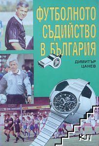 Футболното съдийство в България