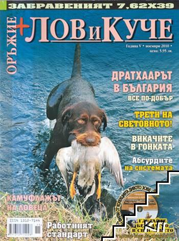 Лов и куче. Бр. 11 / ноември 2010