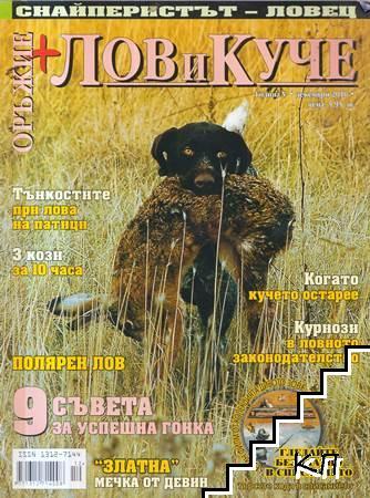 Лов и куче. Бр. 12 / декември 2010