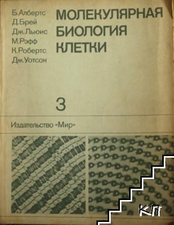 Молекулярная биология клетки в пяти томах. Том 3
