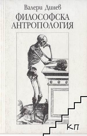 Философска антропология. Част 1-4