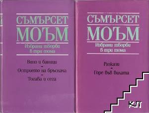 Избрани творби в три тома. Том 1, 3