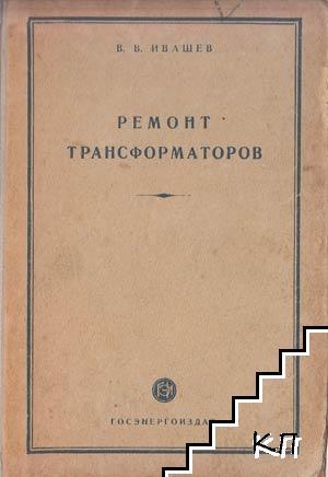 Ремонт трансформатороф