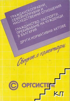 Сборник нормативни актове в областта на административно-правното обслужване в България. С коментари