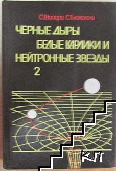 Черные дыры, белые карлики и нейтронные звезды. Част 2: Физика компактных обьектов
