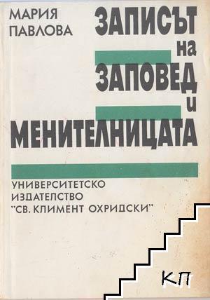 Записът на заповед и менителницата