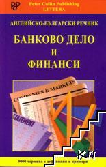 Английско-български речник: Банково дело и финанси