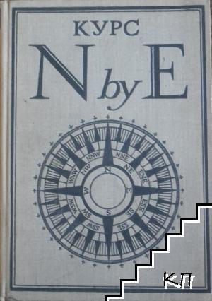 Курс N by E