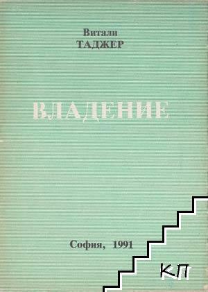 Вещно право на Република България. Част 4: Владение