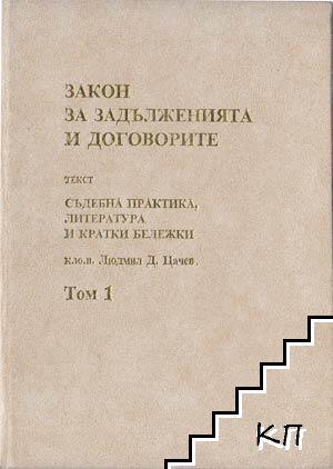 Закон за задълженията и договорите. Том 1: Текст. Съдебна практика, литература и кратки бележки