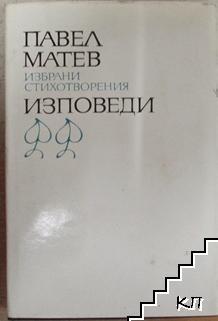 Избрани стихотворения в два тома. Том 2: Изповеди