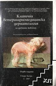 Клинична ветеринарномедицинска дерматология на дребните животни