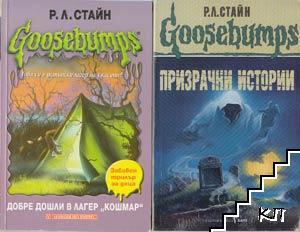 Goosebumps. Книга 1, 3-5, 8-9