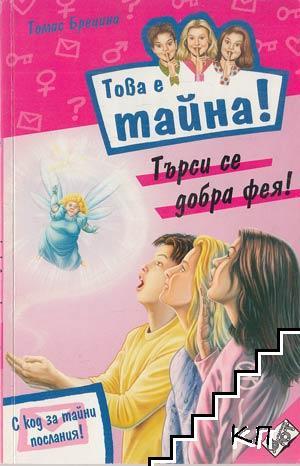 Това е тайна! Книга 19: Търси се добра фея!