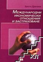 Международни икономически отношения и застраховане