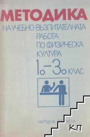 Методика на учебно-възпитателната работа по физическа култура за 1.-3. клас